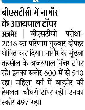 BSTC Topper 2016