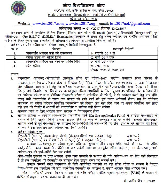 BSTC Exam Form 2017