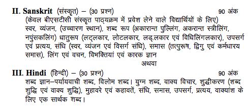 BSTC Syllabus Hindi, Sanskrit