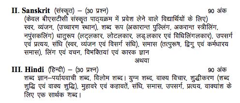 ras syllabus 2017 in hindi pdf