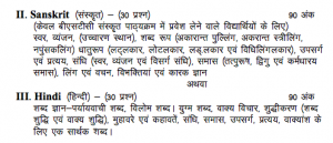 BSTC Syllabus Hindi, Sanskrit